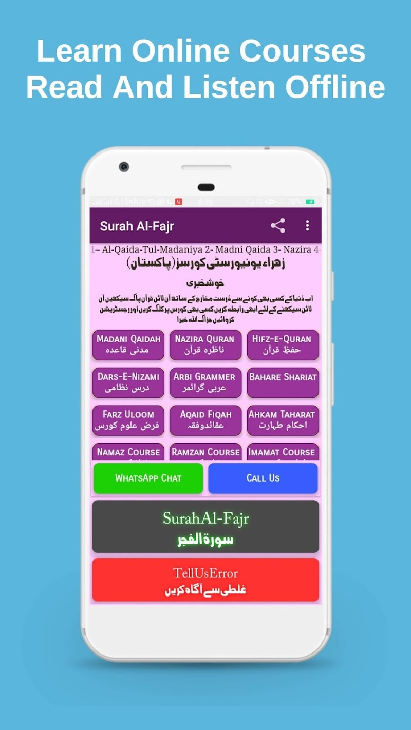 Скриншот Surah Al-Fajr