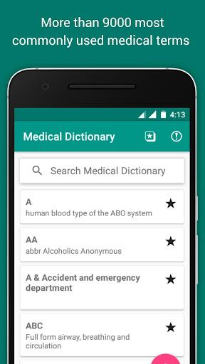 オフライン医学辞典