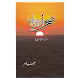 Download Sehra Tera Khayal Or Ma For PC Windows and Mac