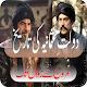 Download Ottoman Empire History,Ertugrul Gazi Urdu History For PC Windows and Mac