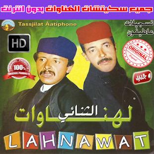 الهناوات فكاهة مغربية بدون انترنت - Lahnawat - náhled