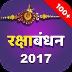 Raksha Bandhan 2017- रक्षाबंधन icon