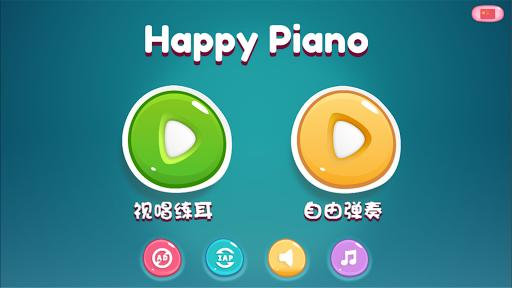 快樂鋼琴 - 視唱練耳和自由彈奏!