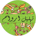 Kitab Tahlil Arwah Yasin icon