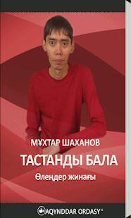 Мұхтар Шаханов-Тастанды бала - náhled