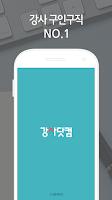 Screenshot of 강사닷컴 강사취업