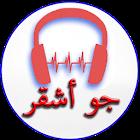 Songs of Joe Ashkar icon