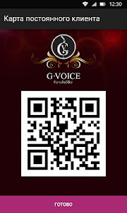 G-voice screenshot 2