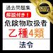 危険物取扱者 乙種4類 【危険物乙4 】 過去問 (法令編) Icon