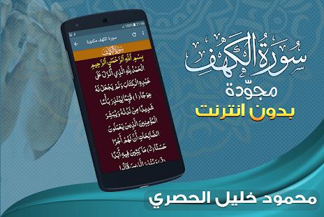 سورة الكهف بصوت الحصري بدون انترنت - náhled
