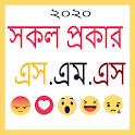 Bangla SMS বাংলা এসএমএস icon