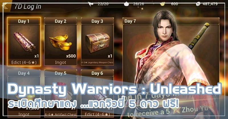 [Dynasty Warriors : Unleashed] ระเบิดศึกผาแดง …แจกจิวยี่ 5 ดาว ฟรี!