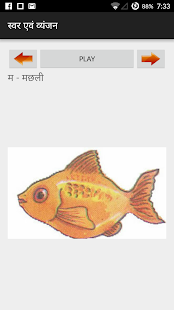 Hindi Alphabets- screenshot thumbnail