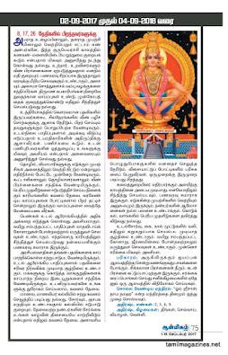 Gurupeyarchi Numerology Palangal by  Perungulam Ramakrishna Joshiyar