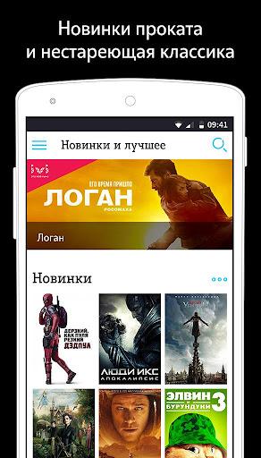 Tele2 TV: фильмы, ТВ и сериалы screenshot 3