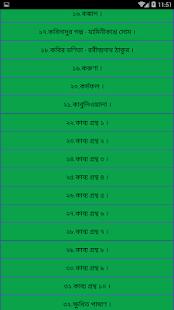 Download Rabindranath Tagore - রবীন্দ্রনাথ ঠাকুর । For PC Windows and Mac apk screenshot 2