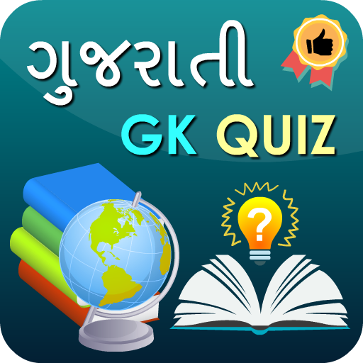 Gk In Gujrati 2017 Offline - MCQ in Gujarati