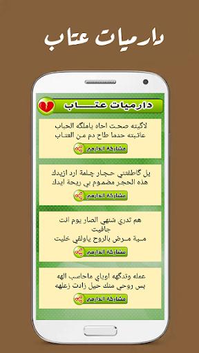 الدارمي العراقي التطبيقات على Google Play