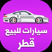 سيارات للبيع قطر