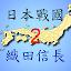 日本戰國~織田信長傳2 (單機策略遊戲) Icon