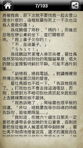 總裁言情小說