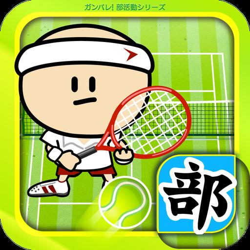 ガンバレ!テニス部 - 無料の簡単ミニゲーム!