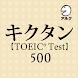 キクタン TOEIC® Test Score 500 (発音練習機能つき) ~聞いて覚える英単語~ - Androidアプリ