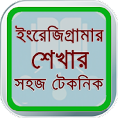English - Grammar in Bangla