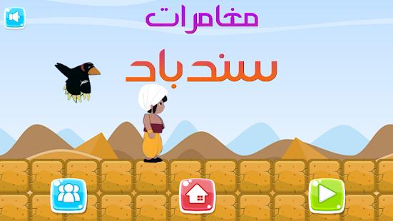 لعبة مغامرات سندباد البحري - náhled