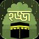 হজ্জ গাইড ~ হজ্জের নিয়ম hajj guide bangla Download on Windows