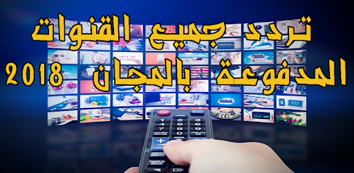 satellite frequency list nilesat 2018 on Windows PC Download