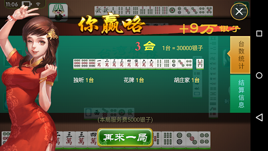 Mahjong Parlour screenshot