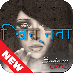 Marathi Sad SMS Collection for PC and MAC