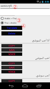Arabic to Thai Translator - náhled