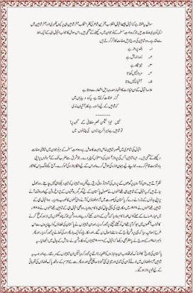 Essay On Iqbal Ka Shaheen In Urdu