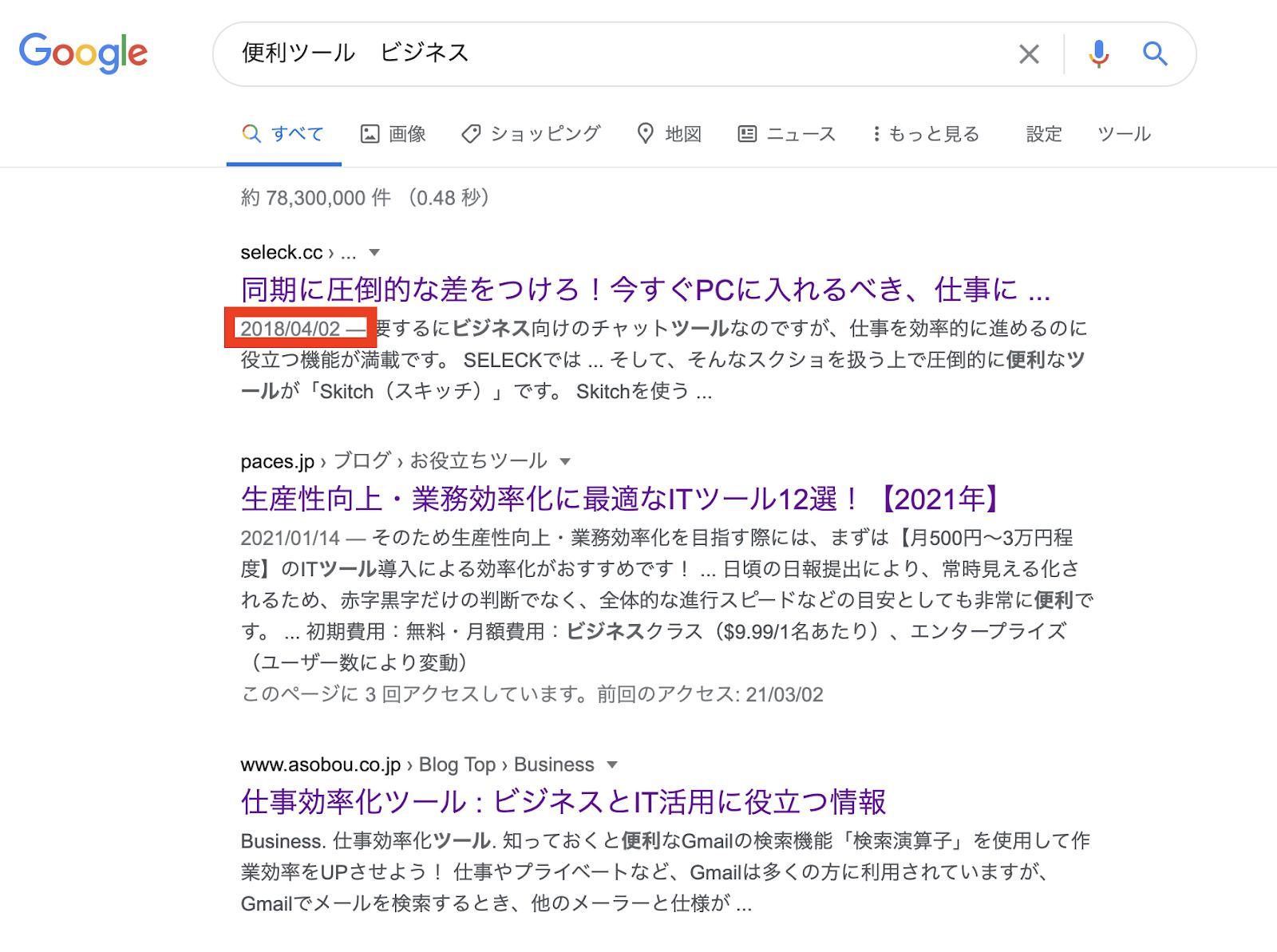 ブラウザ検索 Google