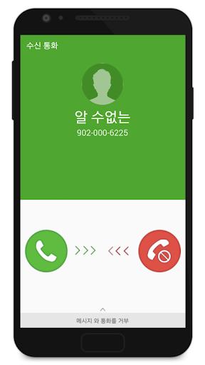 가짜 전화 3