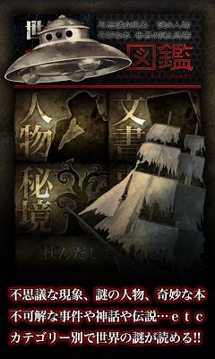 世紀末オカルト図鑑[不思議な現象、謎の人物、怖い話] - screenshot