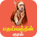 Deivathin Kural icon
