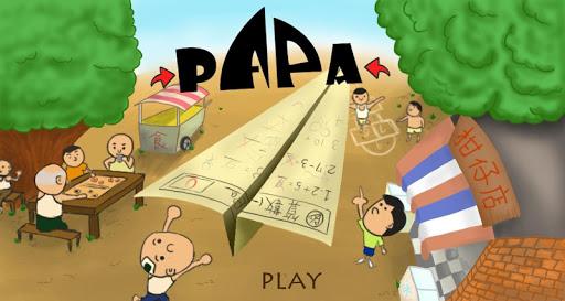 模擬必備免費app推薦|PAPA線上免付費app下載|3C達人阿輝的APP