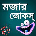 মজার জোকস হাসির কৌতুক icon