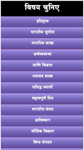 UPSC IAS SSC GK in hindi