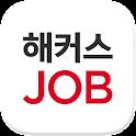 해커스잡 - ONE-STOP 취업교육 icon