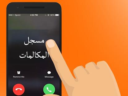 مسجل المكالمات الهاتفية تلقائيا - náhled