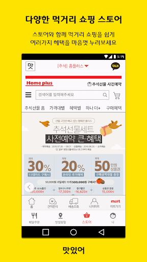 玩免費遊戲APP|下載맛있어 - 검색이편리한배달앱 app不用錢|硬是要APP