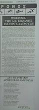 Photo: 27-6-1997 Ψήφισμα της ΑΕΚ για τον θάνατο του Τέλη Δαϊρούση