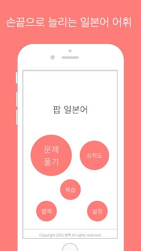 팝 일본어 체험판 : 일본어 단어 공부