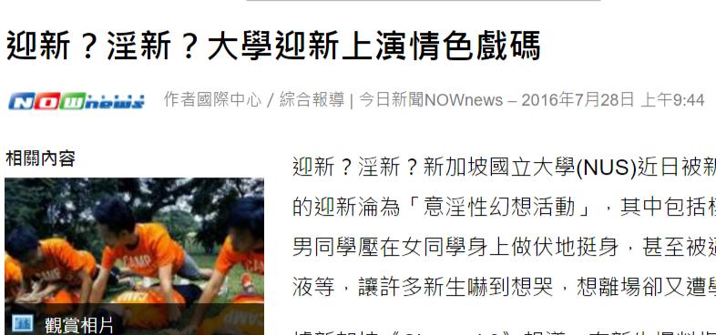 迎新?淫新?大學迎新上演情色戲碼   Yahoo奇摩新聞.png
