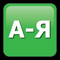 Русский язык icon