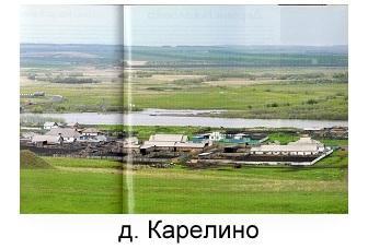 C:\Documents and Settings\Admin\Рабочий стол\Карелино1\img059-001.jpg